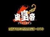 Poison Tournament Part 1