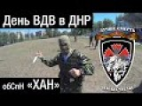 Heavy Metal Vid From DNR's Special Forces