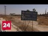Russia 24: 'Syrian Army Begin To Fortify Ramoush District From Terrorists Attacks'