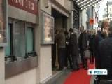 Controversial Anti-Saudi Film Debuts In London