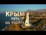 Crimea. The Way Home. Documentary By Andrey Kondrashev