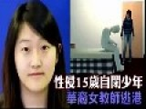 Female Chinese Teacher Fled To Hong Kong After Molesting 15 Yo School Boy In US