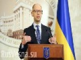 Fantasy Premier Of Ukraine Yatseniuk: Russia Must Pay For The Destruction Of Donbass