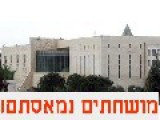 ISRAEL: Now It's OK To Say - The Supreme Court Is Corrupt!