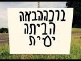 Islamophobes Call 911 After Seeing Sign In Hebrew