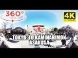 Japan In 360° Virtual Reality Video In 4K Tokyo: To Kaminarimon, Asakusa