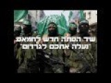 New Hamas Hit Song To People Of Israel: The Day Will Come We Will Execute You