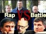 Rap Battle From Mistakes: Putin, Medvedev, Lavrov VS Yanukovych, Yatsenyuk, Saakashvili... LOL!!!