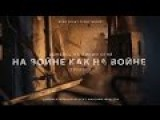 Russians Once Again Filmed On Front Lines - Donetsk