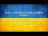 Ukraine National Anthem English Lyrics