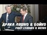 Ukrainian Parliament Member Gets Fed Up And Starts Throwing Punches