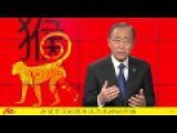 UN Chief Wishes Chinese People Happy Year Of The Monkey