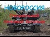 Visit To Novorossian Tank Battalion In Russian