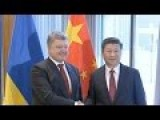 Xi Meets With Poroshenko To Strengthen China-Ukraine Cooperation