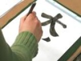 How To Understand Japanese Calligraphy Symbols For Tattoos