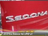 2010 Kia Sedona 4dr LWB LX - Acura Of Fremont, Fremont