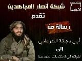 &Agrave Ses Fr&egrave Res Dans Les Forums Jihadiques --- Message Audio D&#039 Abu Dujana Al-khourasani RA