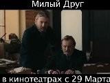 Russian &#039 Bel Ami&#039 Trailer
