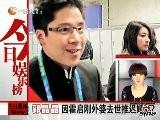 Sina Entertainment 传郭晶晶因霍启刚外婆去世推迟婚期