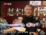 Sina Entertainment 赵本山蝉联春晚小品王 压力大略显疲惫