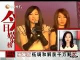 Sina Entertainment 任家萱低调和解获千万赔偿