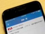 Japan TV Issues False Missile Alert Days After Hawaii Error