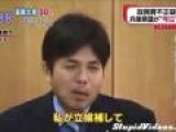 Crying Japanese Politician
